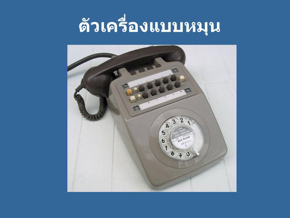 โครงข่ายโทรศัพท์สาธารณะ