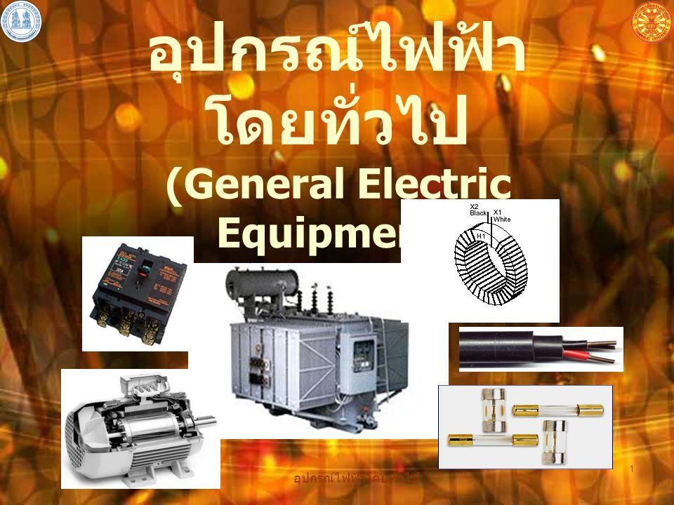 อุปกรณ์ไฟฟ้าโดยทั่วไป 1 อุปกรณ์ไฟฟ้า โดยทั่วไป (General Electric Equipment)