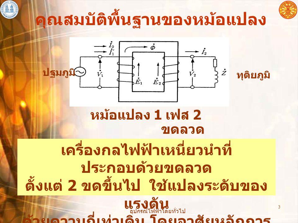 อุปกรณ์ไฟฟ้าโดยทั่วไป 4 กำลังสูญเสียและประสิทธิภาพของ หม้อแปลง กำลังสูญเสียของหม้อแปลง 1) กำลังสูญเสียเมื่อไม่มีโหลด ( กำลังสูญเสีย ในแกนเหล็ก ) : P i 2) กำลังสูญเสียจากโหลด ( กำลังสูญเสียใน ลวดทองแดงและกำลังสูญ เสียจากสเตรย์โหลด ) : P c