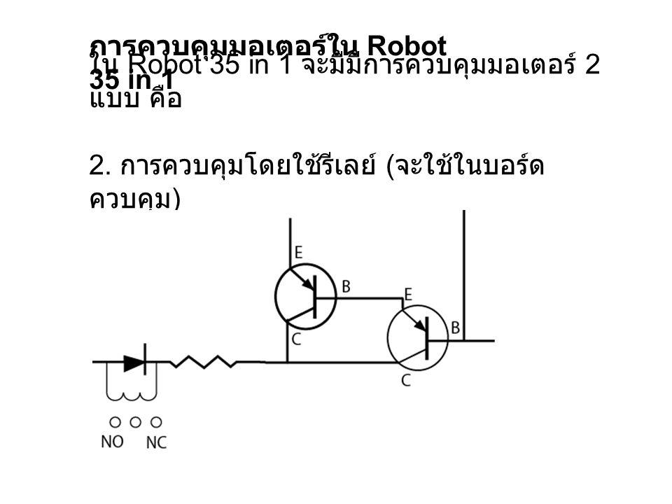 การควบคุมมอเตอร์ใน Robot 35 in 1 ใน Robot 35 in 1 จะมีมีการควบคุมมอเตอร์ 2 แบบ คือ 2. การควบคุมโดยใช้รีเลย์ ( จะใช้ในบอร์ด ควบคุม )