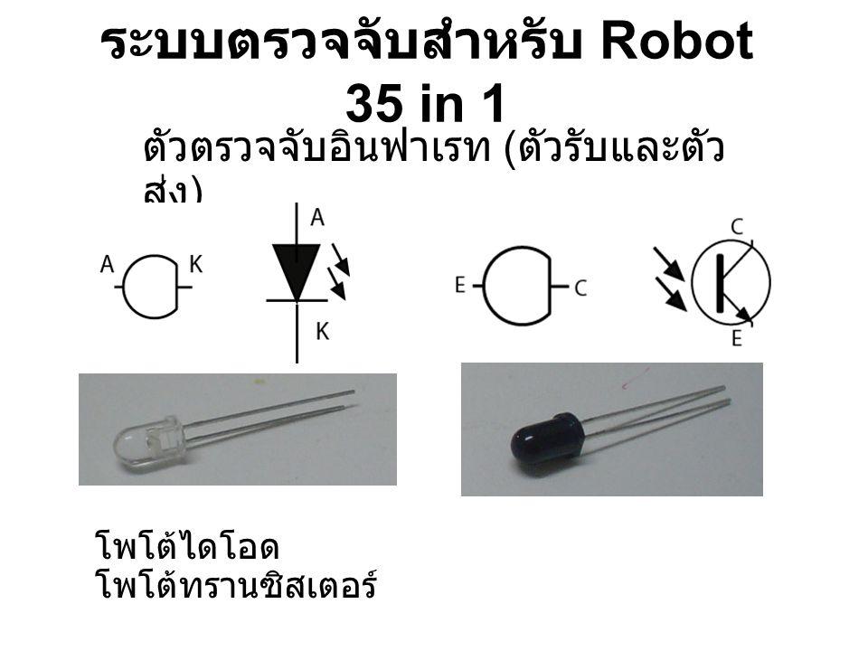 ระบบตรวจจับสำหรับ Robot 35 in 1 ตัวตรวจจับอินฟาเรท ( ตัวรับและตัว ส่ง ) โพโต้ไดโอด โพโต้ทรานซิสเตอร์