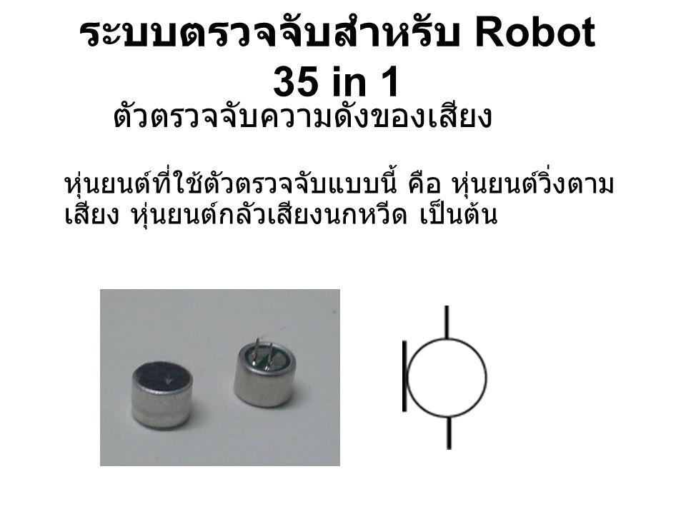 ระบบตรวจจับสำหรับ Robot 35 in 1 ตัวตรวจจับความดังของเสียง หุ่นยนต์ที่ใช้ตัวตรวจจับแบบนี้ คือ หุ่นยนต์วิ่งตาม เสียง หุ่นยนต์กลัวเสียงนกหวีด เป็นต้น