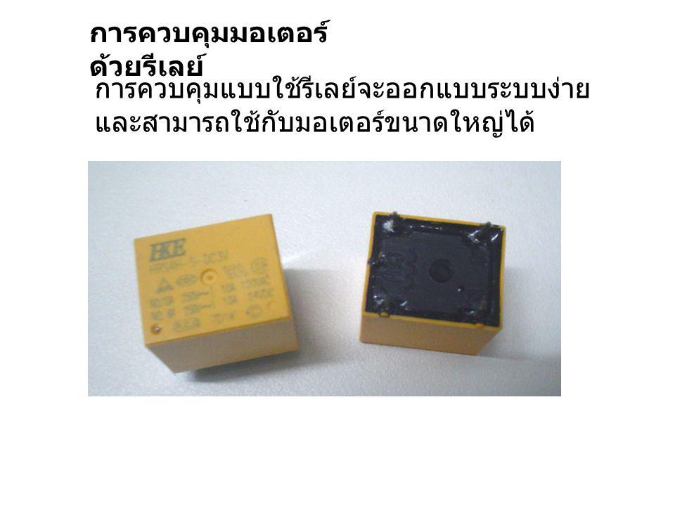 การควบคุมมอเตอร์ ด้วยรีเลย์ การควบคุมแบบใช้รีเลย์จะออกแบบระบบง่าย และสามารถใช้กับมอเตอร์ขนาดใหญ่ได้