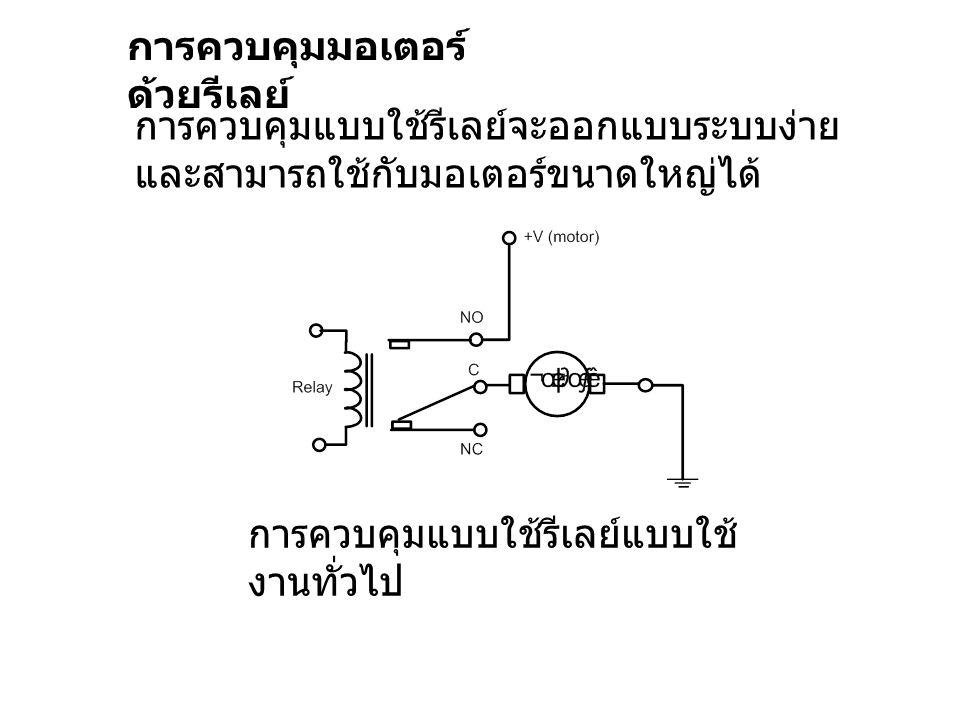 การควบคุมมอเตอร์ ด้วยรีเลย์ การควบคุมแบบใช้รีเลย์จะออกแบบระบบง่าย และสามารถใช้กับมอเตอร์ขนาดใหญ่ได้ การควบคุมแบบใช้รีเลย์แบบใช้ งานทั่วไป