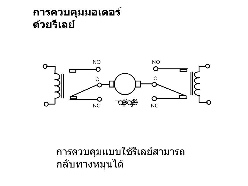 การควบคุมมอเตอร์ ด้วยรีเลย์ การควบคุมแบบใช้รีเลย์สามารถ กลับทางหมุนได้