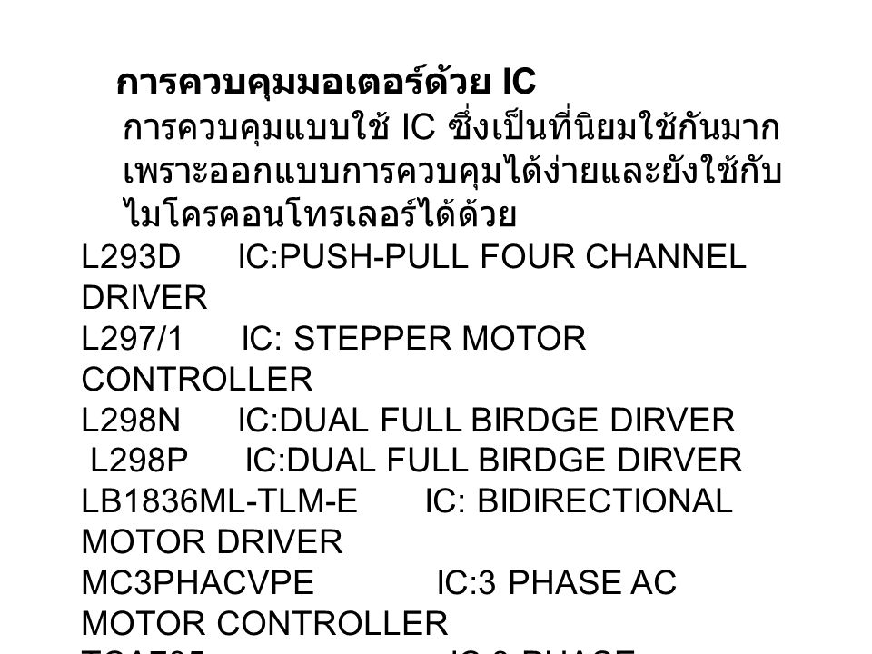 การควบคุมมอเตอร์ด้วย IC L293D IC:PUSH-PULL FOUR CHANNEL DRIVER L297/1 IC: STEPPER MOTOR CONTROLLER L298N IC:DUAL FULL BIRDGE DIRVER L298P IC:DUAL FULL