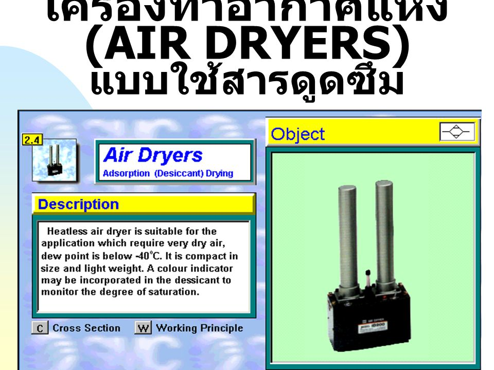 เครื่องทำ อากาศแห้ง (AIR DRYER) หน้าที่ = เป็นอุปกรณ์กำจัด ความชื้นในลมอัด เพื่อป้องกันการ เกิดน้ำภายในระบบ ชนิดหรือประเภทมีอยู่ 2 ประเภท (1). ชนิดใช้