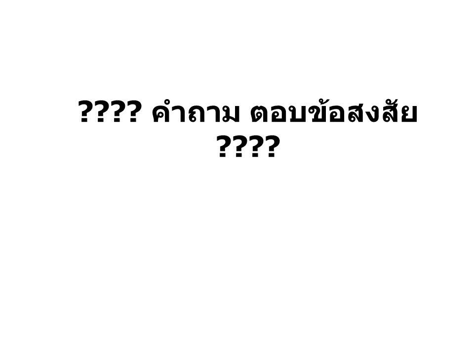 ???? คำถาม ตอบข้อสงสัย ????