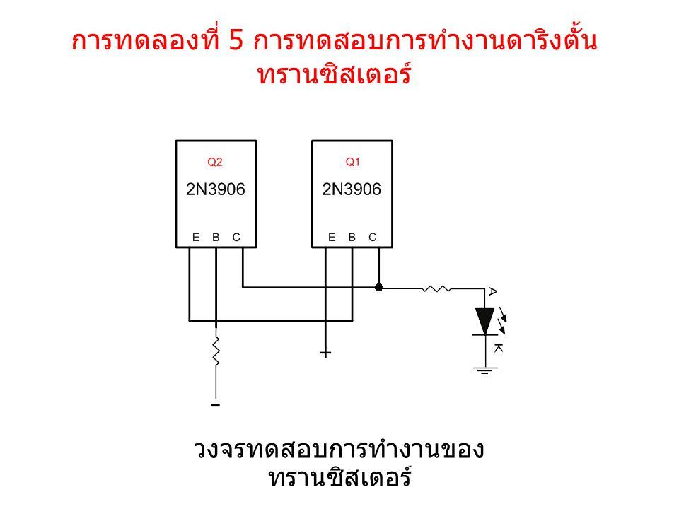 การทดลองที่ 5 การทดสอบการทำงานดาริงตั้น ทรานซิสเตอร์ วงจรทดสอบการทำงานของ ทรานซิสเตอร์