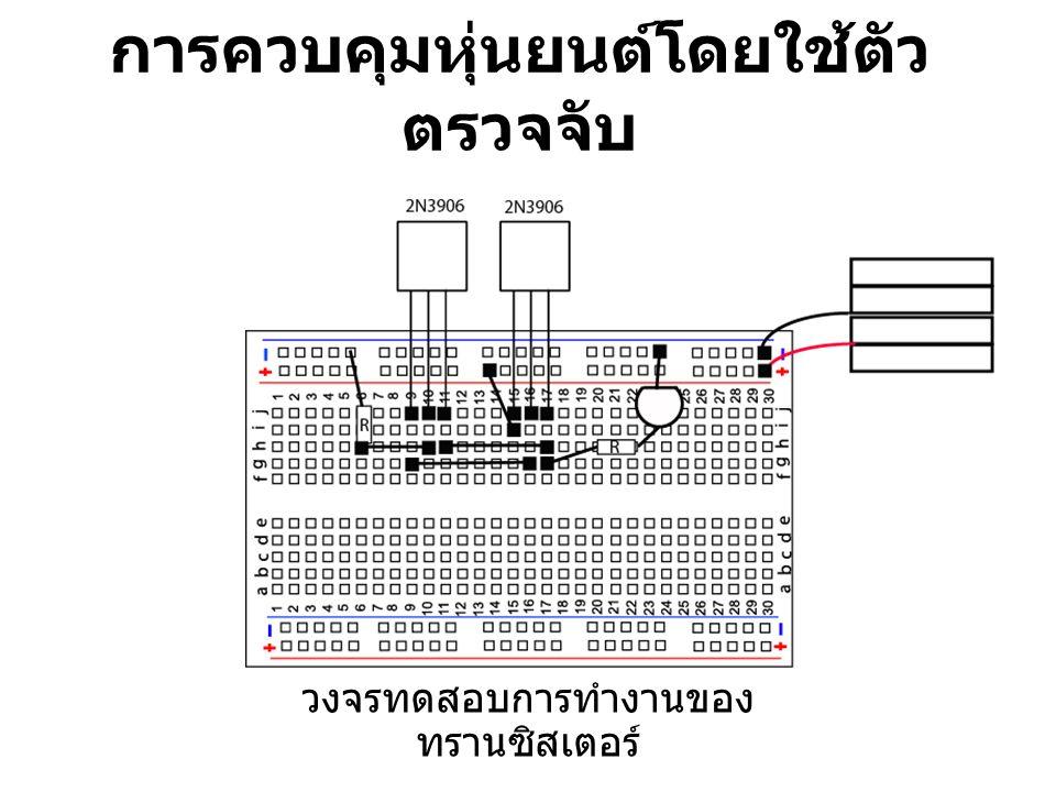 การควบคุมหุ่นยนต์โดยใช้ตัว ตรวจจับกับบอร์ดควบคุม การทดลองที่ 10 การต่อรีเลย์เพื่อทำให้มอเตอร์ กลับทางหมุน