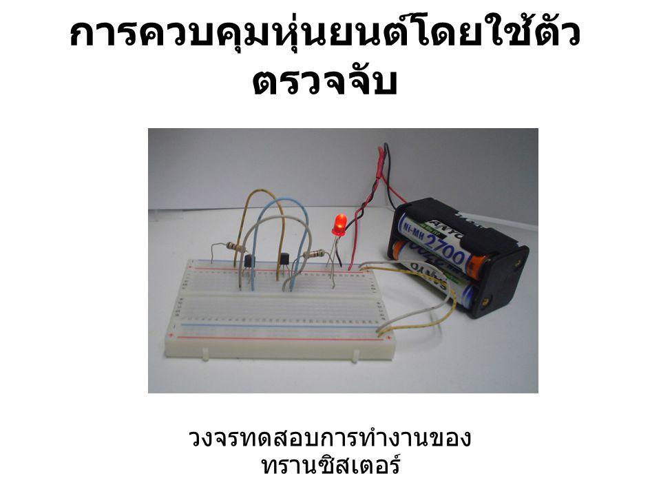การควบคุมหุ่นยนต์โดยใช้ตัว ตรวจจับ อินฟาเรท การทำงาน ในสภาวะปกติ LED จะ ติด แต่เมื่อวัตถุเข้ามาใกล้กับตัว ตรวจจับ LED จะดับ