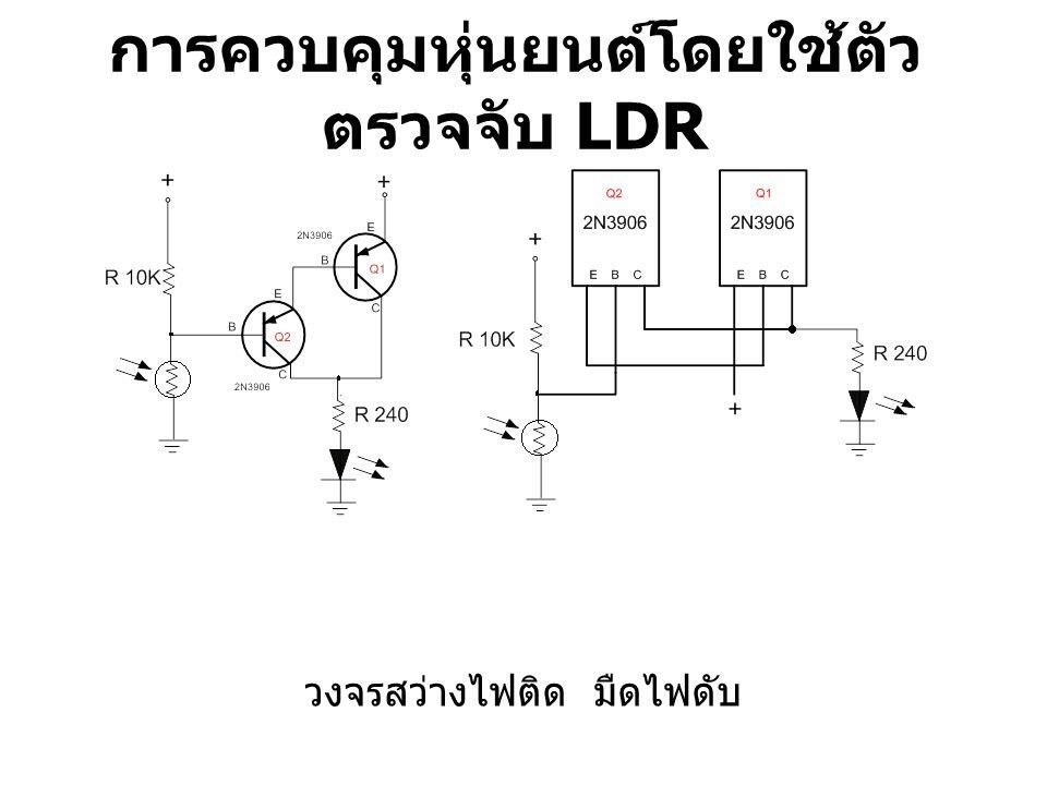 การควบคุมหุ่นยนต์โดยใช้ตัว ตรวจจับ LDR วงจรสว่างไฟติด มืดไฟดับ