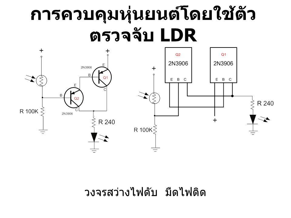 การควบคุมหุ่นยนต์โดยใช้ตัว ตรวจจับ LDR วงจรสว่างไฟดับ มืดไฟติด