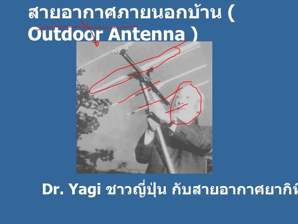 ห สายอากาศภายนอกบ้าน ( Outdoor Antenna ) Dr. Yagi ชาวญี่ปุ่น กับสายอากาศยากิที่ประดิษฐ์ขึ้น