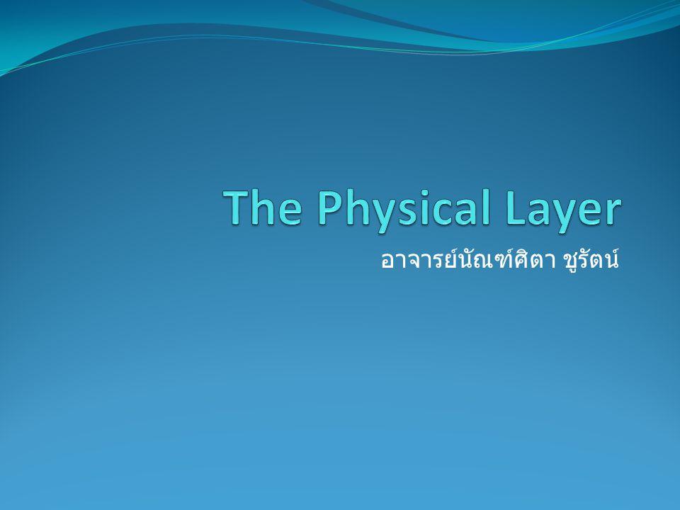 Physical Layer Physical Layer ซึ่งเกี่ยวข้องกับการสื่อสาร (Transmission) ทำหน้าที่ จัดการเชื่อมต่อ และ การส่ง สัญญาณทางไฟฟ้า จากผู้ส่ง ไปยังผู้รับ โดยผ่านสื่อกลาง Physical Layer เป็นส่วนล่างที่รองรับทุกอย่าง ทำ หน้าที่ขนส่งสัญญาณ ของ Layer ที่สูงกว่าทั้งหมด โดย มาตรฐานที่ใช้กันมากที่สุดใน Physical Layer คือ RS-232C มาตรฐานของสัญญาณ และสายที่กำหนด ว่าสัญญาณไหน ทำอะไร และระดับแรงดันไฟฟ้าเท่าใดแทน 0 หรือ 1