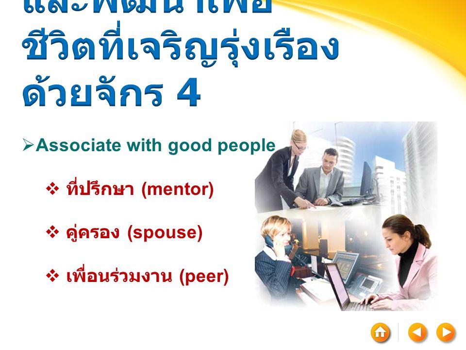  Associate with good people  ที่ปรึกษา (mentor)  คู่ครอง (spouse)  เพื่อนร่วมงาน (peer)