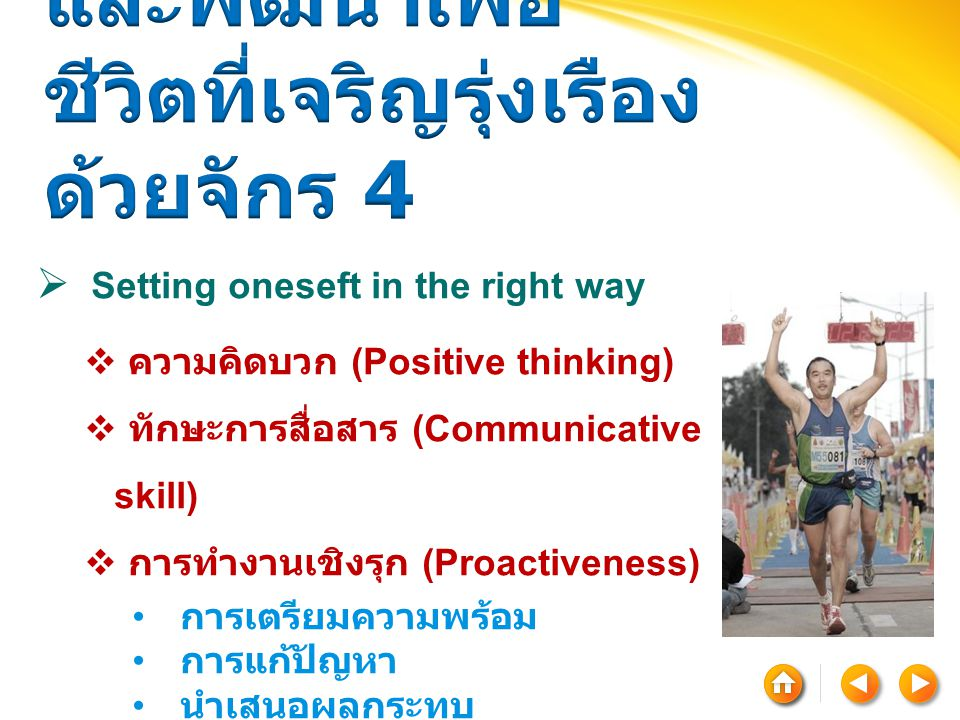  Setting oneseft in the right way  ความคิดบวก (Positive thinking)  ทักษะการสื่อสาร (Communicative skill)  การทำงานเชิงรุก (Proactiveness) การเตรียมความพร้อม การแก้ปัญหา นำเสนอผลกระทบ