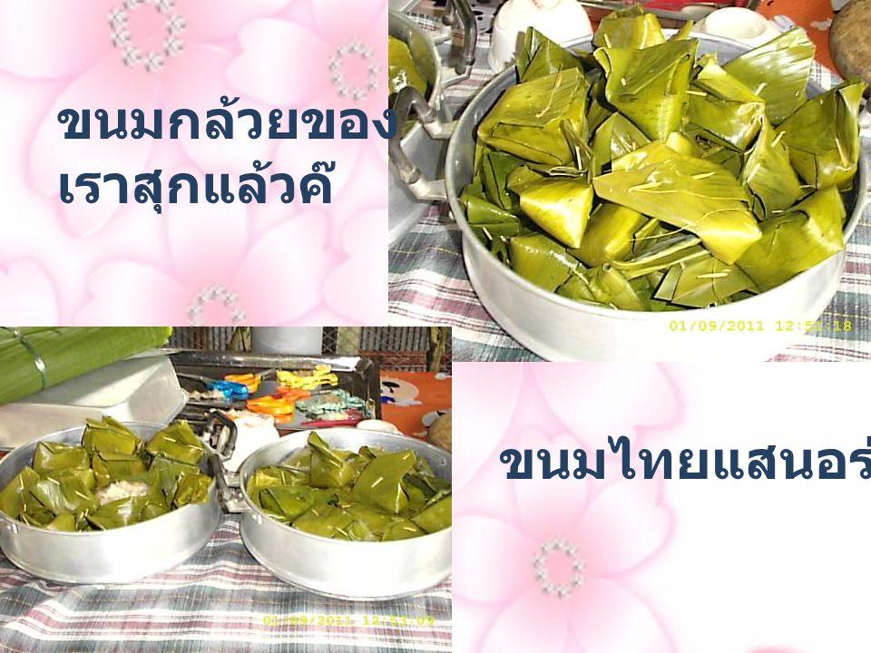 ขนมกล้วยของ เราสุกแล้วค๊ ขนมไทยแสนอร่อย