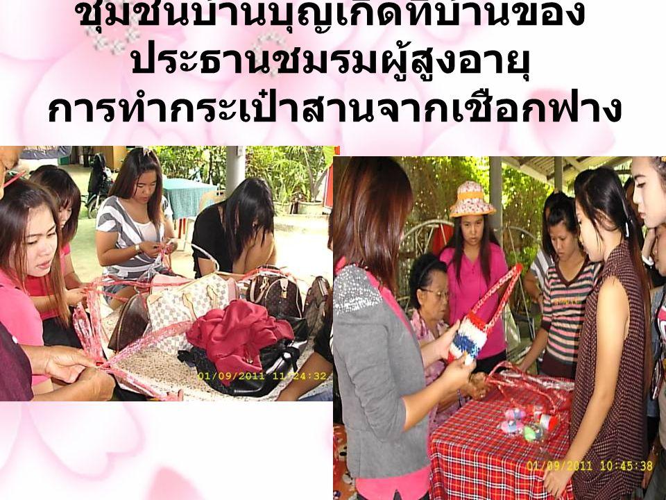 ชุมชนบ้านบุญเกิดที่บ้านของ ประธานชมรมผู้สูงอายุ การทำกระเป๋าสานจากเชือกฟาง