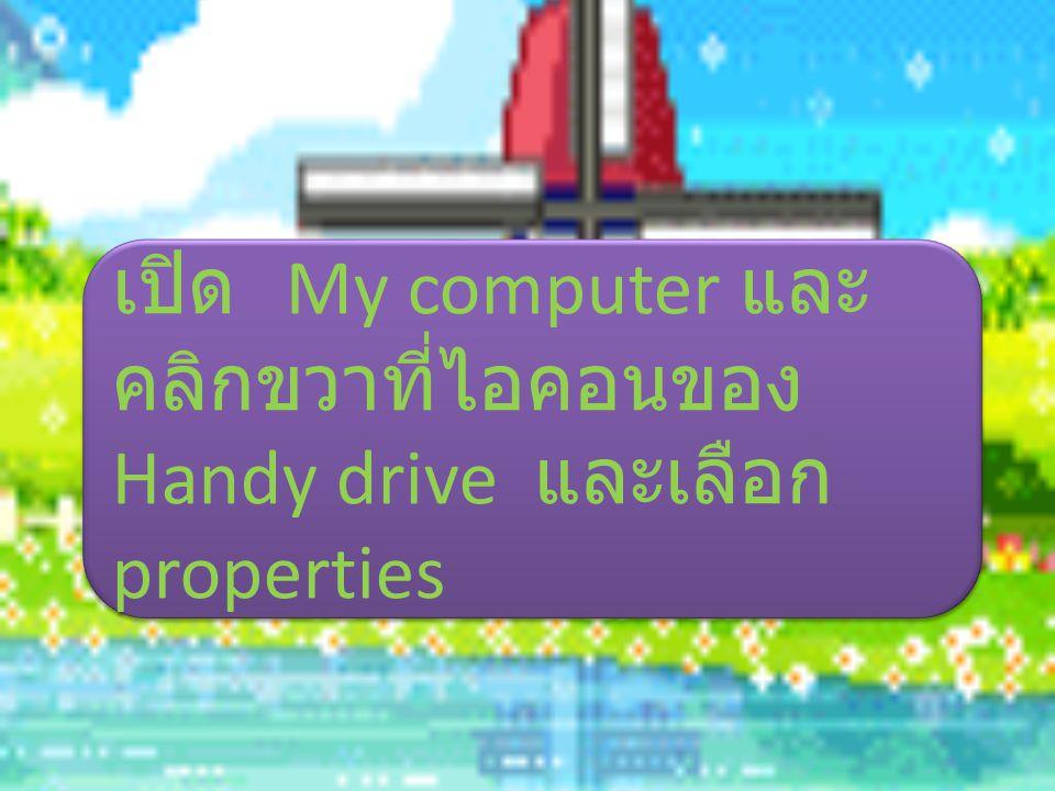 เปิด My computer และ คลิกขวาที่ไอคอนของ Handy drive และเลือก properties