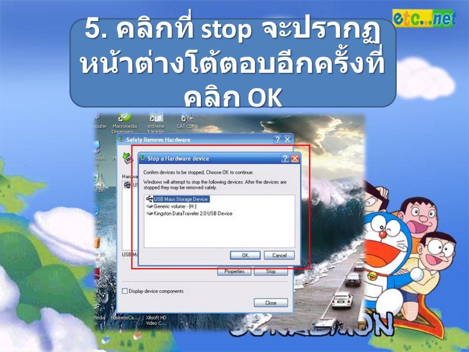5. คลิกที่ stop จะปรากฏ หน้าต่างโต้ตอบอีกครั้งที่ คลิก OK