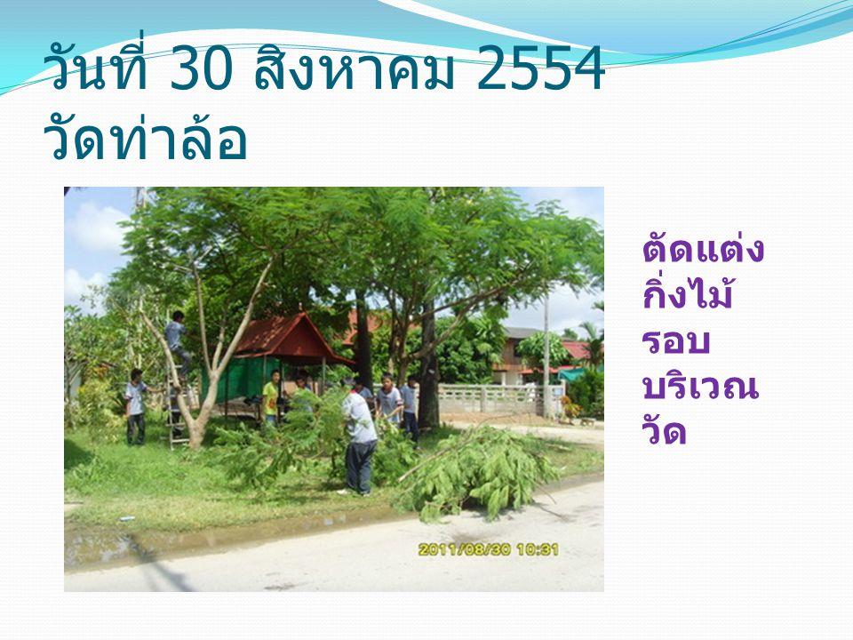 วันที่ 30 สิงหาคม 2554 วัดท่าล้อ ตัดแต่ง กิ่งไม้ รอบ บริเวณ วัด