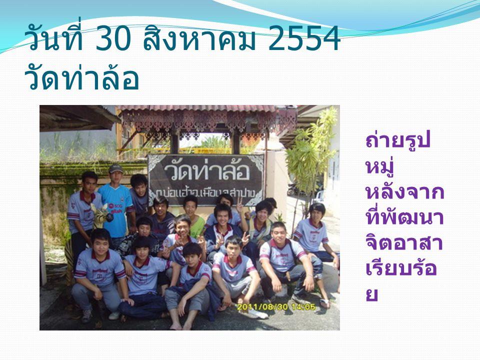 วันที่ 30 สิงหาคม 2554 วัดท่าล้อ ถ่ายรูป หมู่ หลังจาก ที่พัฒนา จิตอาสา เรียบร้อ ย