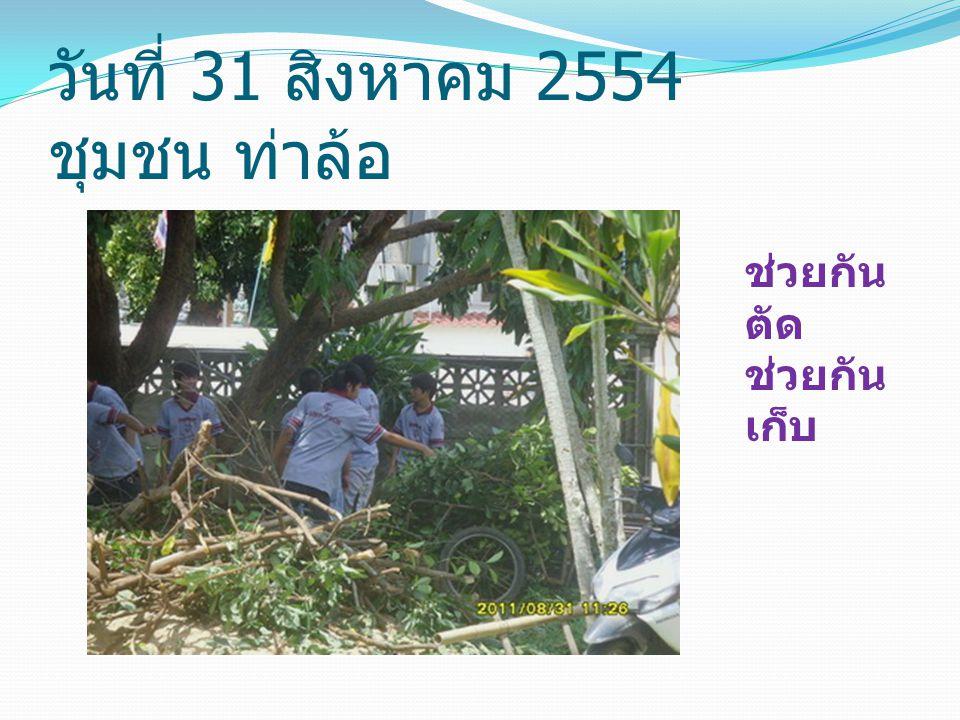 วันที่ 31 สิงหาคม 2554 ชุมชน ท่าล้อ ช่วยกัน ตัด ช่วยกัน เก็บ