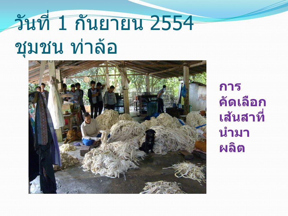 วันที่ 1 กันยายน 2554 ชุมชน ท่าล้อ การ คัดเลือก เส้นสาที่ นำมา ผลิต