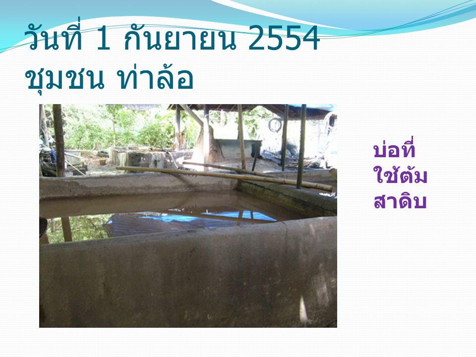 วันที่ 1 กันยายน 2554 ชุมชน ท่าล้อ บ่อที่ ใช้ต้ม สาดิบ