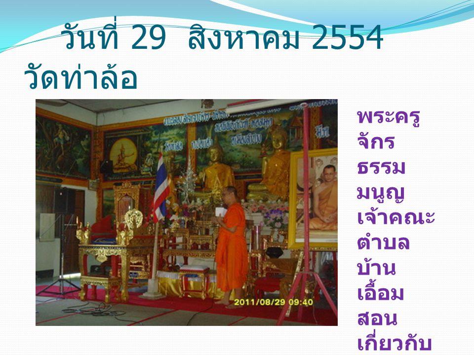 วันที่ 29 สิงหาคม 2554 วัดท่าล้อ พระครู จักร ธรรม มนูญ เจ้าคณะ ตำบล บ้าน เอื้อม สอน เกี่ยวกับ ศาสนา พิธีทาง ศาสนาที่ ถูกต้อง