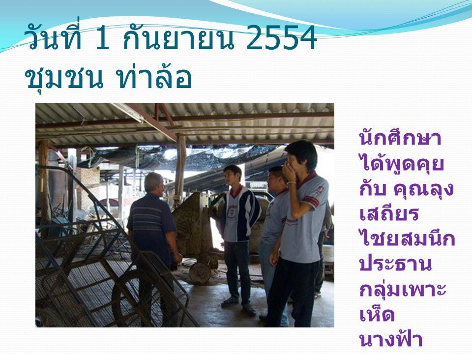 วันที่ 1 กันยายน 2554 ชุมชน ท่าล้อ นักศึกษา ได้พูดคุย กับ คุณลุง เสถียร ไชยสมนึก ประธาน กลุ่มเพาะ เห็ด นางฟ้า