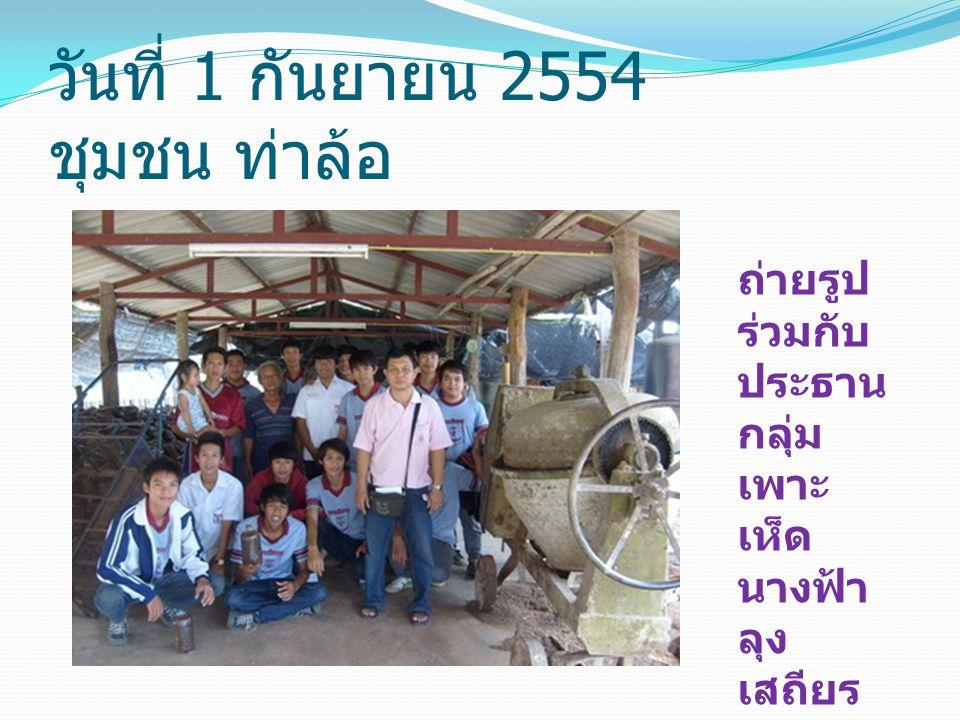 วันที่ 1 กันยายน 2554 ชุมชน ท่าล้อ ถ่ายรูป ร่วมกับ ประธาน กลุ่ม เพาะ เห็ด นางฟ้า ลุง เสถียร