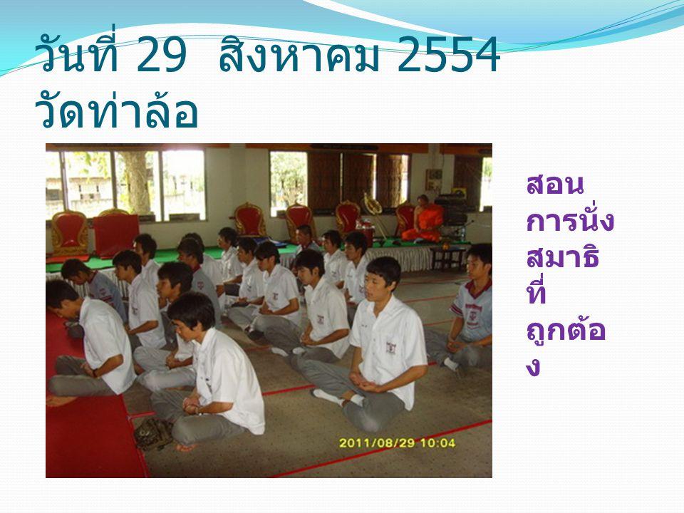 วันที่ 29 สิงหาคม 2554 วัดท่าล้อ สอน การนั่ง สมาธิ ที่ ถูกต้อ ง