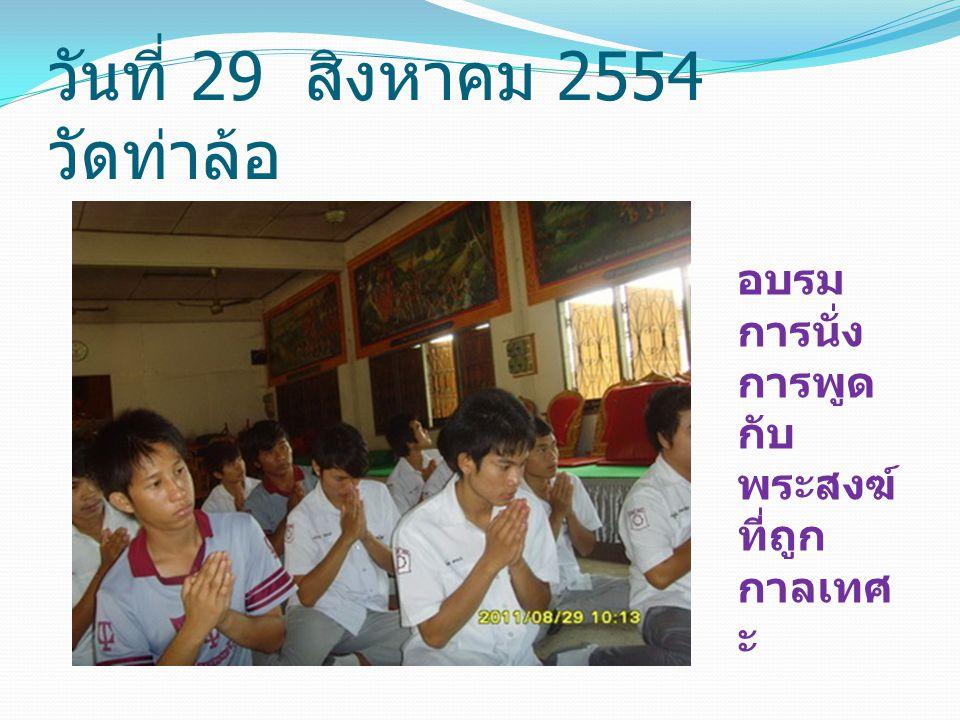 วันที่ 29 สิงหาคม 2554 วัดท่าล้อ อบรม การนั่ง การพูด กับ พระสงฆ์ ที่ถูก กาลเทศ ะ