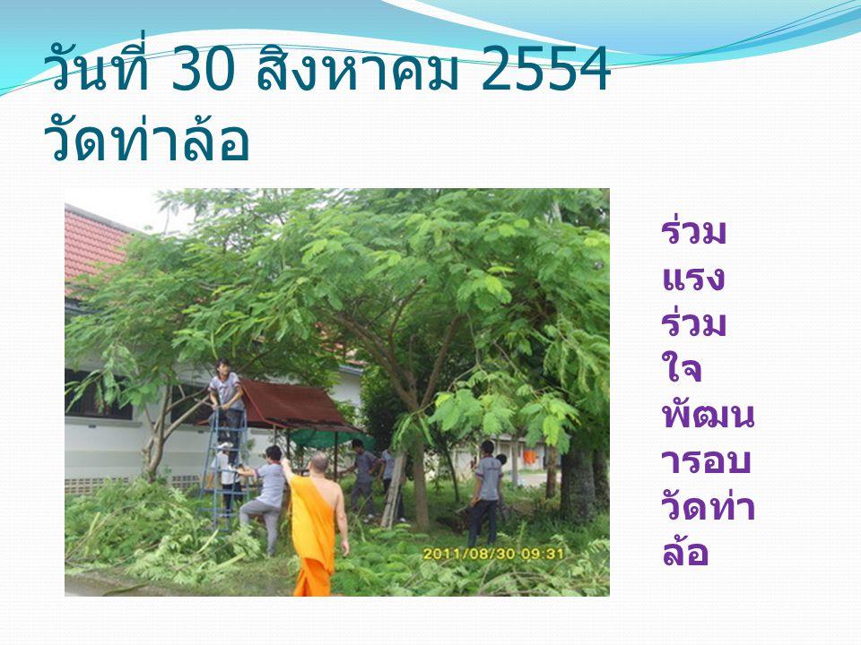วันที่ 30 สิงหาคม 2554 วัดท่าล้อ ร่วม แรง ร่วม ใจ พัฒน ารอบ วัดท่า ล้อ