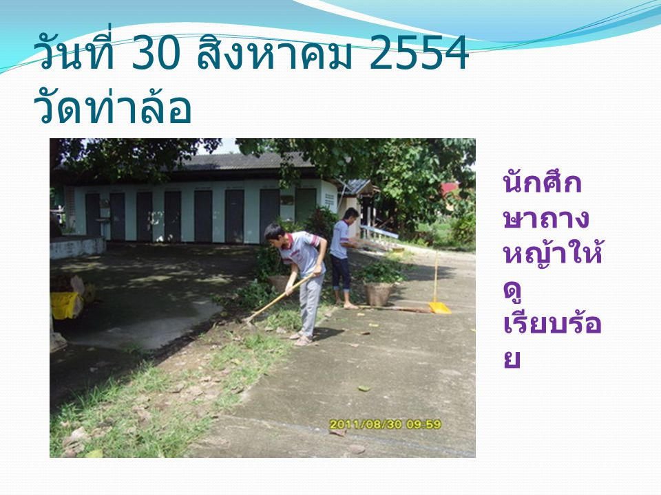วันที่ 30 สิงหาคม 2554 วัดท่าล้อ นักศึก ษาถาง หญ้าให้ ดู เรียบร้อ ย
