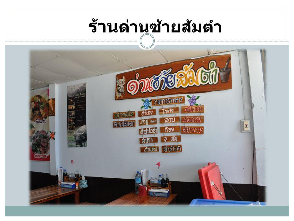 หน้าร้านด่านซ้ายส้มตำ