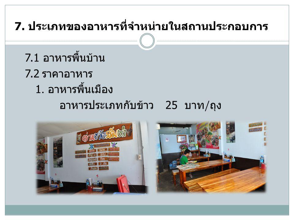 7. ประเภทของอาหารที่จำหน่ายในสถานประกอบการ 7.1 อาหารพื้นบ้าน 7.2 ราคาอาหาร 1.
