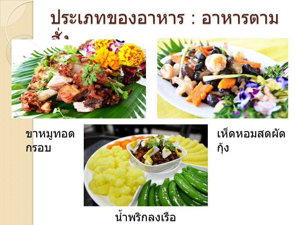 ประเภทของอาหาร : อาหารตาม สั่ง ขาหมูทอด กรอบ เห็ดหอมสดผัด กุ้ง น้ำพริกลงเรือ