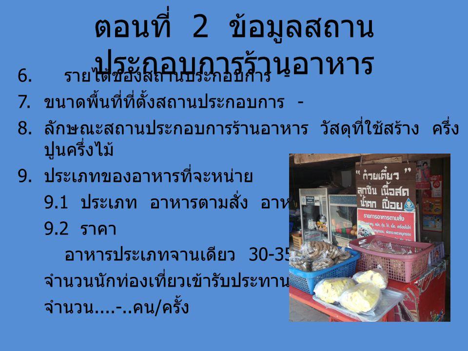 ตอนที่ 2 ข้อมูลสถาน ประกอบการร้านอาหาร 6. รายได้ของสถานประกอบการ - 7. ขนาดพื้นที่ที่ตั้งสถานประกอบการ - 8. ลักษณะสถานประกอบการร้านอาหาร วัสดุที่ใช้สร้