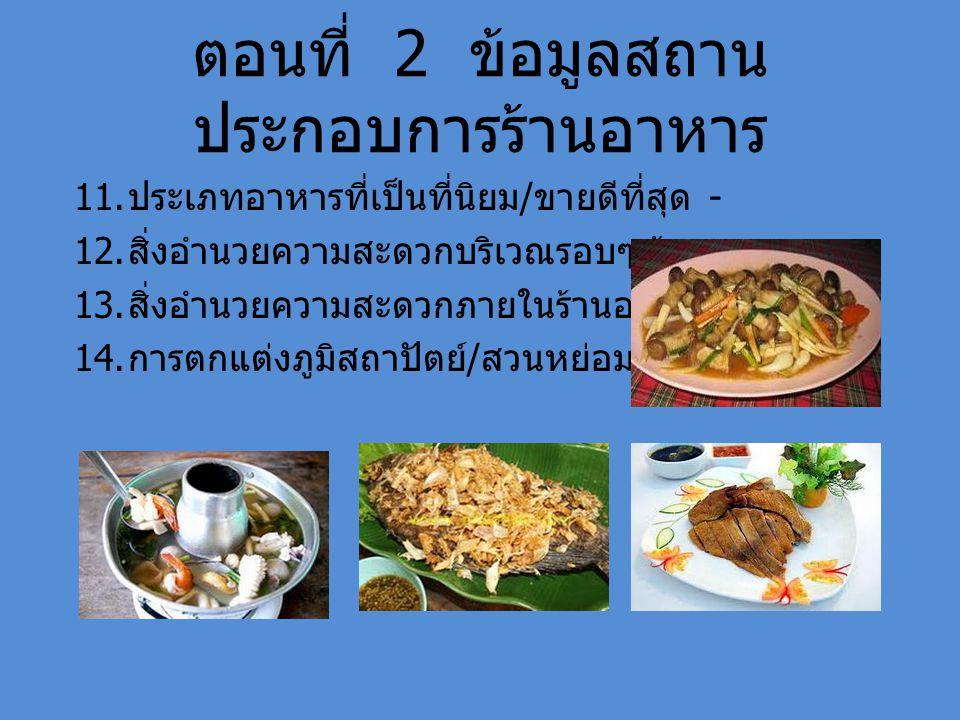 ตอนที่ 2 ข้อมูลสถาน ประกอบการร้านอาหาร 11. ประเภทอาหารที่เป็นที่นิยม / ขายดีที่สุด - 12. สิ่งอำนวยความสะดวกบริเวณรอบๆ ร้านอาหาร - 13. สิ่งอำนวยความสะด