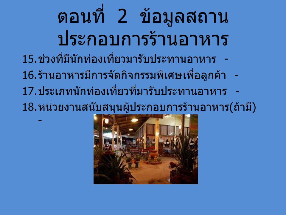 ตอนที่ 2 ข้อมูลสถาน ประกอบการร้านอาหาร 15. ช่วงที่มีนักท่องเที่ยวมารับประทานอาหาร - 16. ร้านอาหารมีการจัดกิจกรรมพิเศษเพื่อลูกค้า - 17. ประเภทนักท่องเท
