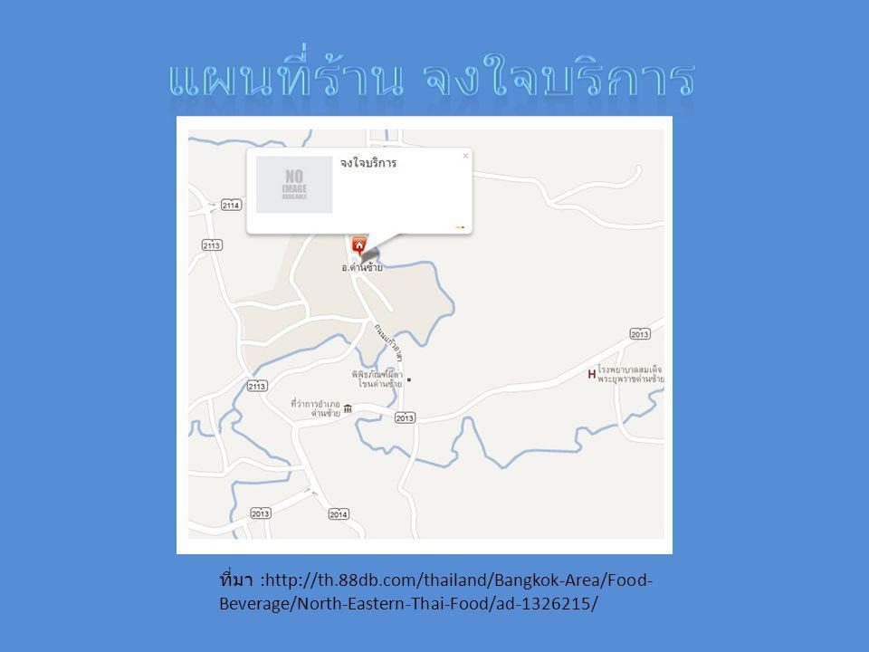 ที่มา :http://th.88db.com/thailand/Bangkok-Area/Food- Beverage/North-Eastern-Thai-Food/ad-1326215/