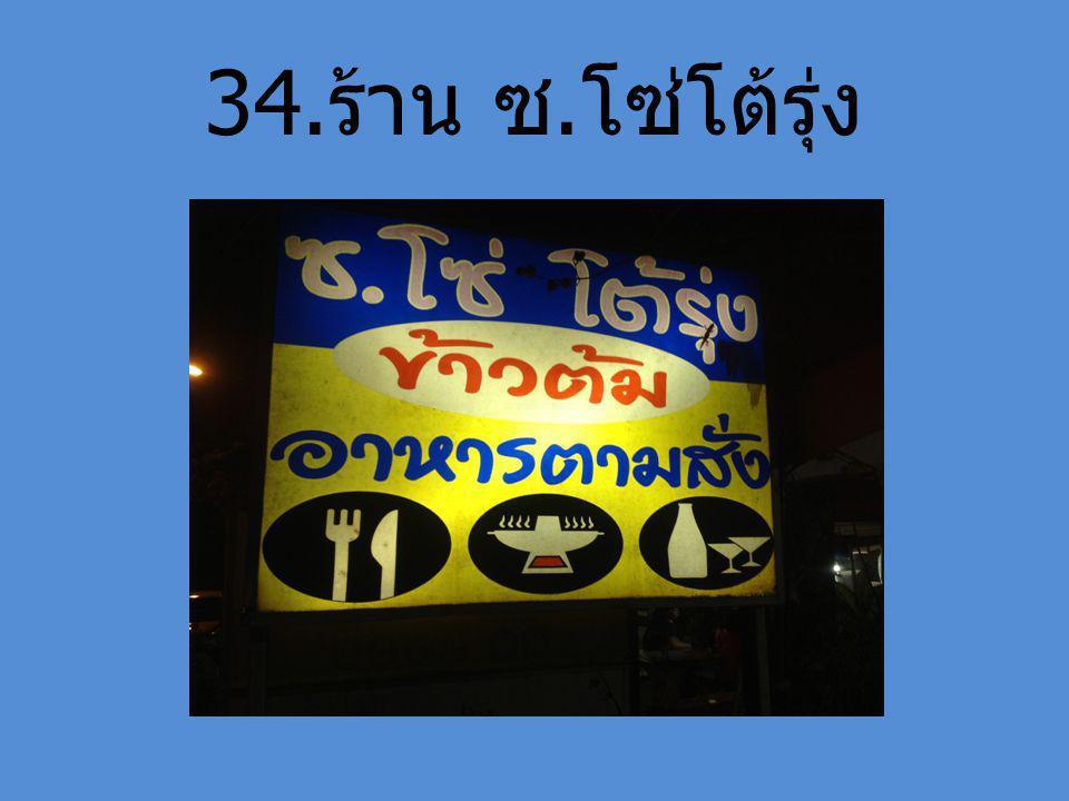 34. ร้าน ซ. โซ่โต้รุ่ง