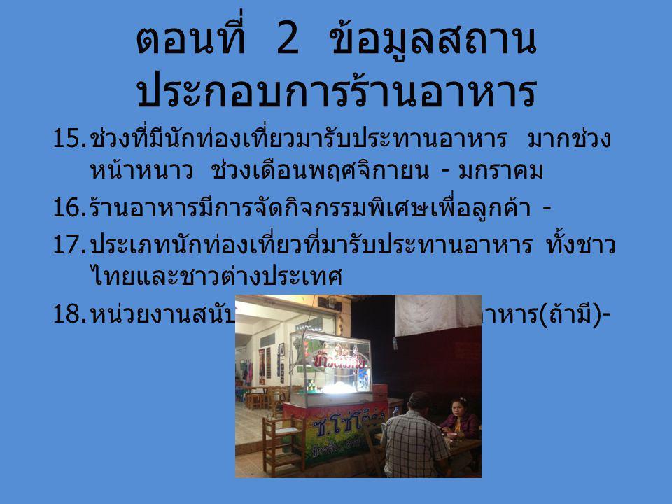 ตอนที่ 2 ข้อมูลสถาน ประกอบการร้านอาหาร 15.