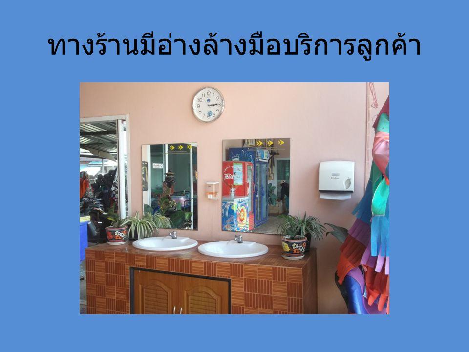 ทางร้านมีอ่างล้างมือบริการลูกค้า