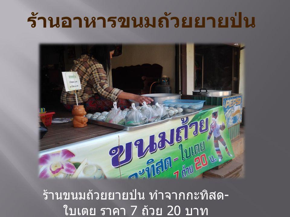 ร้านอาหารขนมถ้วยยายป่น ร้านขนมถ้วยยายป่น ทำจากกะทิสด - ใบเตย ราคา 7 ถ้วย 20 บาท