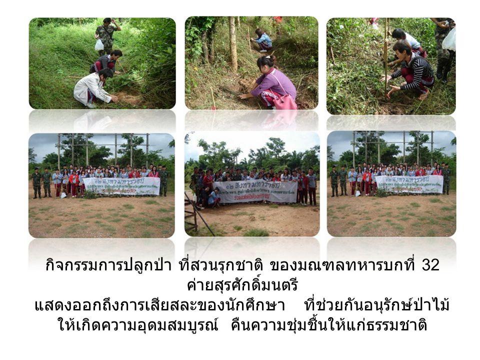 กิจกรรมการปลูกป่า ที่สวนรุกชาติ ของมณฑลทหารบกที่ 32 ค่ายสุรศักดิ์มนตรี แสดงออกถึงการเสียสละของนักศึกษา ที่ช่วยกันอนุรักษ์ป่าไม้ ให้เกิดความอุดมสมบูรณ์ คืนความชุ่มชื้นให้แก่ธรรมชาติ