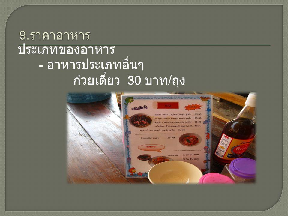 ประเภทของอาหาร - อาหารประเภทอื่นๆ ก๋วยเตี๋ยว 30 บาท / ถุง